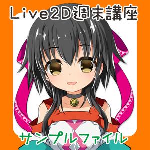 Live2D週末講座サンプルファイル