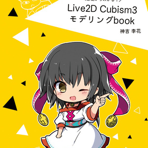 Live2D Cubism3 モデリングbook