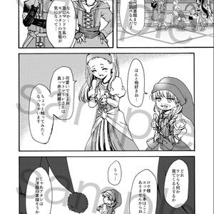 【DQ11】Veronica