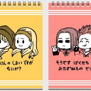 【DQ11】ハガキサイズメモ帳