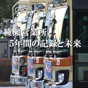 綾瀬営業所 5年間の記録と未来