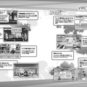 VRoadCaster公式コンプリートガイド