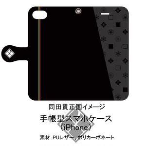 【同田貫正国イメージ】手帳型スマホケース