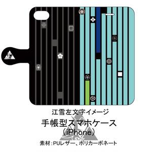 【江雪左文字イメージ】手帳型スマホケース
