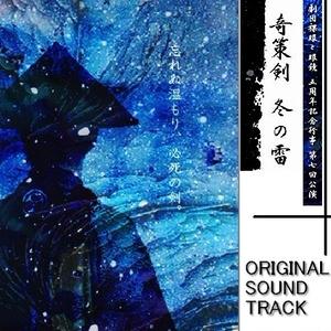『奇策剣 冬の雷』オリジナルサウンドトラック