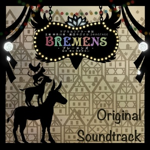 『BREMENS』 オリジナルサウンドトラック