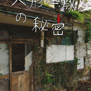 人形屋敷の秘密/宴会卓/第一弾