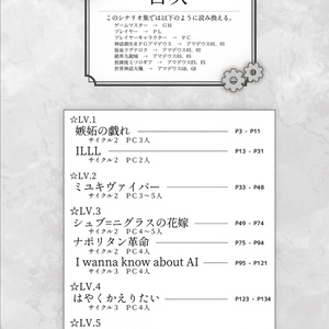 神話創生RPGアマデウス 心理回廊/宴会卓