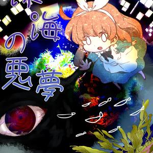 深海の悪夢/宴会卓/第二弾
