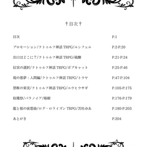 禁書室の黙示録/宴会卓/第二.五弾