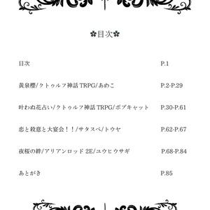 夜桜の隠し事/宴会卓/第三弾