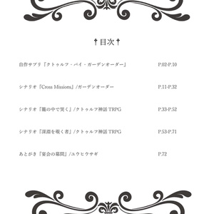 狂気ニ誘ワレテ/ユウヤケゲームズ