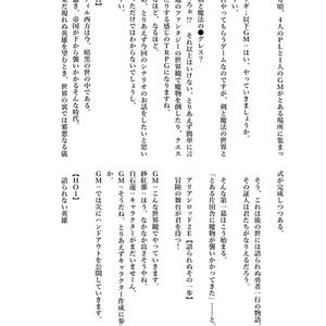 語られぬ英雄と七人の魔女/朔夕月ノ夢宴