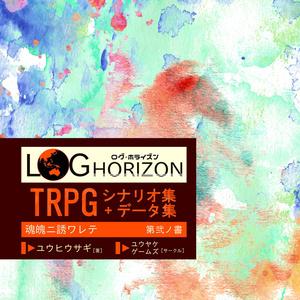 魂魄ニ誘ワレテ(PL配布用PDFデータ)/ユウヤケゲームズ