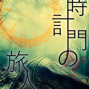 時計門の旅人/宴会卓/第四弾