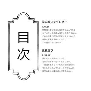 輪廻ニ誘ワレテ/ユウヤケゲームズ/ダウンロード販売