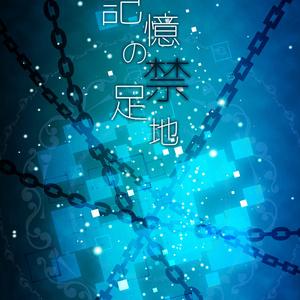 記憶の禁足地/宴会卓/第五弾