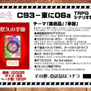 悠久の季節/宴会卓/第六弾/C93