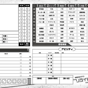 リライトユーズ/キャラクターシート