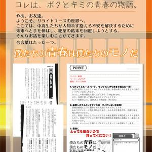 青春疾走RPGリライトユーズ/プレイヤーズガイド