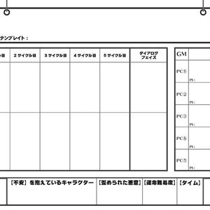 リライトユーズ/セッションシート類