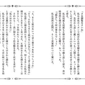 エスの境界 戦前百合小説集(PDF版)