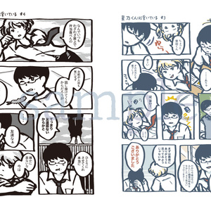 漫画本「星乃くんは浮いている」新刊