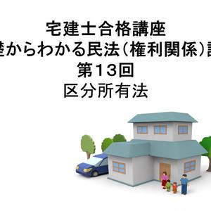 宅建士合格講座 「基礎からわかる民法(権利関係)講座 第13回 区分所有法(民法2015年改正案対応)」