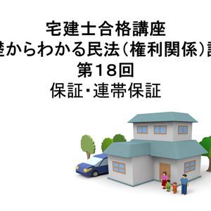 宅建士合格講座 「基礎からわかる民法(権利関係)講座 第18回 保証・連帯保証(民法2015年改正案対応)」
