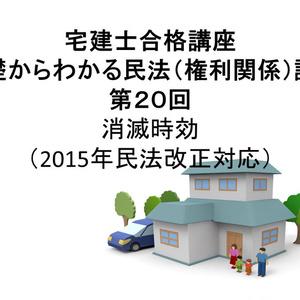 宅建士合格講座 「基礎からわかる民法(権利関係)講座 第20回 消滅時効(民法2015年改正案対応)」