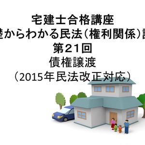 宅建士合格講座 「基礎からわかる民法(権利関係)講座 第21回 債権譲渡(民法2015年改正案対応)」