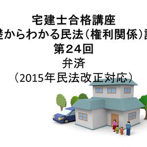 宅建士合格講座 「基礎からわかる民法(権利関係)講座 第24回 弁済(民法2015年改正案対応)」