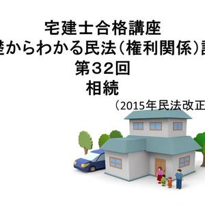 宅建士合格講座 「基礎からわかる民法(権利関係)講座 第32回  相続(民法2015年改正案対応)」