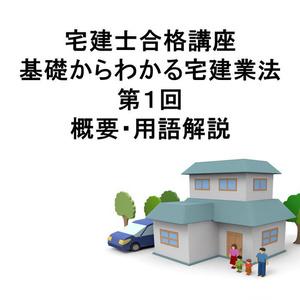 宅建士合格講座 宅建業法講座 第1回 概要・用語解説