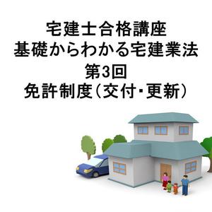 宅建士合格講座 宅建業法講座 第3回 免許制度(交付・更新)