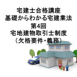 宅建士合格講座 宅建業法講座 第4回 宅地建物取引士制度(欠格要件・義務)