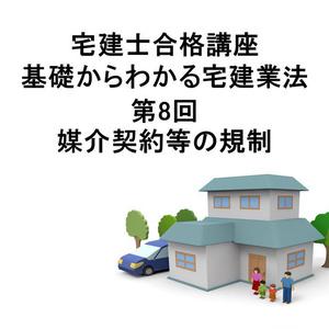 宅建士合格講座 宅建業法講座 第8回 媒介契約等の規制
