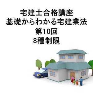 宅建士合格講座 宅建業法講座 第10回 8種制限