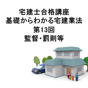 宅建士合格講座 宅建業法講座 第13回 監督・罰則等