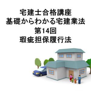 宅建士合格講座 宅建業法講座 第14回 瑕疵担保履行法
