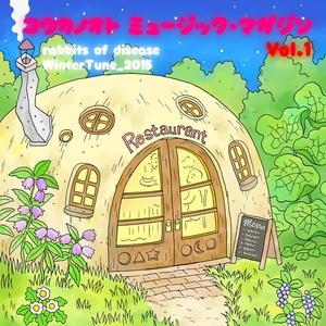 コウカノオト・ミュージックマガジン vol.1