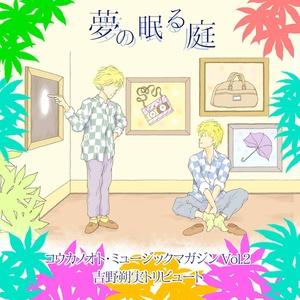 コウカノオト・ミュージックマガジン vol.2「夢の眠る庭」