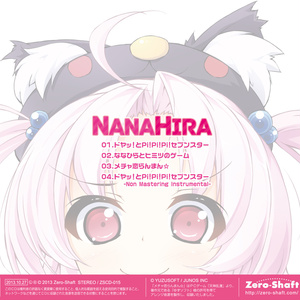 Zero-Shaft Princess Vocal Collection 07 ななひら[MP3:320kbps]