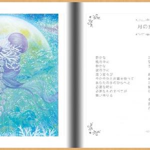 【詩画集】イルカと魔法のことば集 1