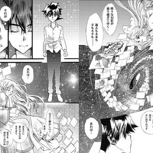 君の旅へ(8)冬コミ95新刊