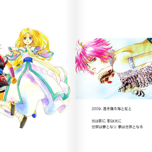 虹色の記憶Ⅱ