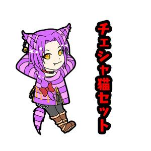 【アリ住】チェシャ猫セット
