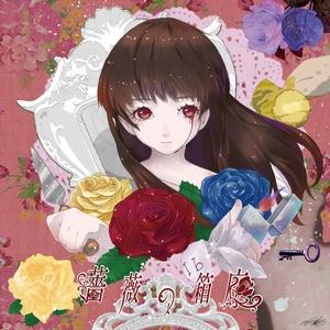 薔薇の箱庭 -Ib- Original Image Album