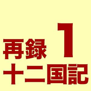 [PDF]再録十二国記1