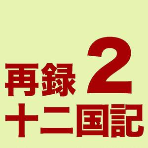 [PDF]再録十二国記2
